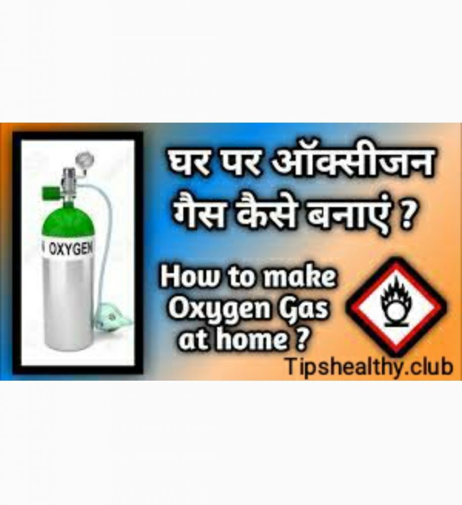 how-make-oxygen-at-home